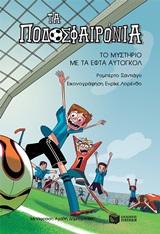 Τα ποδοσφαιρόνια #2: Το μυστήριο με τα εφτά αυτογκόλ