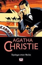 Έγκλειμα στον Νείλο, , Christie, Agatha, 1890-1976, Ψυχογιός, 2020