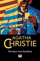 Μυστήριο στην Καραϊβική, , Christie, Agatha, 1890-1976, Ψυχογιός, 2020
