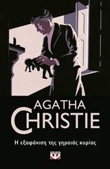 Η εξαφάνιση της γηραιάς κυρίας, , Christie, Agatha, 1890-1976, Ψυχογιός, 2020