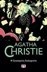 Η ξεχασμένη δολοφονία, , Christie, Agatha, 1890-1976, Ψυχογιός, 2020