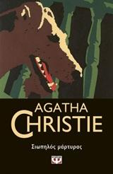 Σιωπηλός μάρτυρας, , Christie, Agatha, 1890-1976, Ψυχογιός, 2020