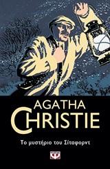 Το μυστήριο του Σίταφορντ, , Christie, Agatha, 1890-1976, Ψυχογιός, 2020