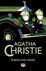Ο φόνος είναι εύκολος, , Christie, Agatha, 1890-1976, Ψυχογιός, 2020