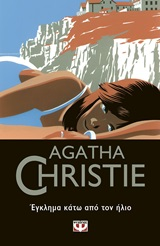 Έγκλημα κάτω από τον ήλιο, , Christie, Agatha, 1890-1976, Ψυχογιός, 2020