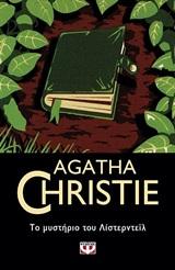 Το μυστήριο του Λίστερντεϊλ, , Christie, Agatha, 1890-1976, Ψυχογιός, 2020