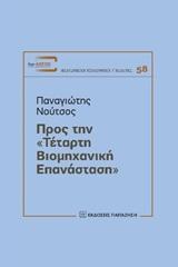 """Προς την """"τέταρτη βιομηχανική επανάσταση"""", , Νούτσος, Παναγιώτης Χ., 1948-, Εκδόσεις Παπαζήση, 2020"""