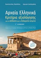 Αρχαία Ελληνικά Γ Λυκείου