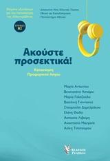 Ακούστε προσεκτικά!, Κατανόηση προφορικού λόγου: Θέματα εξετάσεων για την πιστοποίηση της ελληνομάθειας: Επίπεδο Β2, Συλλογικό έργο, Γρηγόρη, 2020