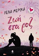 Ζωή στα ροζ, , Μερίκα, Λένα, Κέδρος, 2020