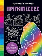 Πριγκίπισσες, , , Susaeta, 2020