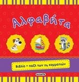 Αλφαβήτα, Βιβλίο + παζλ των 24 κομματιών, , Susaeta, 2020