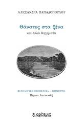 Θάνατος στα ξένα και άλλα διηγήματα, , Παπαδοπούλου, Αλεξάνδρα, 1867-1906, Εκδόσεις Άρτεμις, 2020
