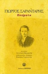 Γιώργος Σαραντάρης, Ποιήματα, Σαραντάρης, Γιώργος, 1908-1941, Ζήτρος, 2020
