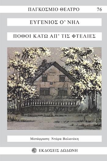 Πόθοι κάτω απ' τις φτελιές, , O' Neill, Eugene, 1888-1953, Δωδώνη, 1997