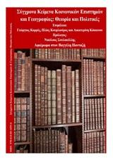 Σύγχρονα κείμενα κοινωνικών επιστημών και γεωγραφίας: Θεωρία και πολιτικές, Αφιέρωμα στον Βαγγέλη Πανταζή, Συλλογικό έργο, Πανεπιστήμιο Αιγαίου. Τμήμα Γεωγραφίας, 2019