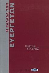 Γεώργιος Σταύρος, Ο ευεργέτης των εθνικών ευεργετών, Συνοδινός, Ζήσιμος Χ., Ημερησία, 2003