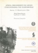 Αρχεία, βιβλιοθήκες και δίκαιο στην κοινωνία της πληροφορίας, Πρακτικά συνεδρίου: Αθήνα, 2-3 Φεβρουαρίου 2006, Συλλογικό έργο, Εθνική Βιβλιοθήκη της Ελλάδος, 2008