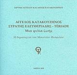 Άγγελος Κατακουζηνός - Στρατής Ελευθεριάδης Teriade: Μια φιλία ζωής, Η δημιουργία του Μουσείου Θεόφιλου, Συλλογικό έργο, Ίδρυμα Άγγελου και Λητώς Κατακουζηνού, 2020