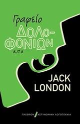 Γραφείο δολοφονιών Ε.Π.Ε., , London, Jack, 1876-1916, Πλέθρον, 1997