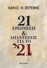 21 ερωτήσεις και απαντήσεις για το  21