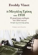 Η Μεγάλη Γρίπη του 1918
