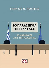 Το παράδειγμα της Ελλάδας