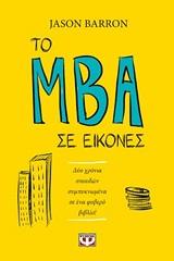 Το MBA σε εικόνες, Δύο χρόνια σπουδών συμπυκνωμένα σε ένα φοβερό βιβλίο!, Jason, Barron, Ψυχογιός, 2020