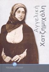 Αγγελική Χατζημιχάλη, , Συλλογικό έργο, Ίδρυμα της Βουλής των Ελλήνων, 2020