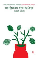 Ποιήματα της κρίσης, [2008-2018], Συλλογικό έργο, Ιωλκός, 2020