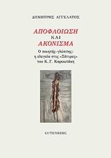 """Αποφλοίωση και ακόνισμα, Ο ποιητής γλύπτης: η ελεγεία στις """"Σάτιρες"""" του Κ.Γ. Καρυωτάκη, Αγγελάτος, Δημήτρης, Gutenberg - Γιώργος & Κώστας Δαρδανός, 2020"""