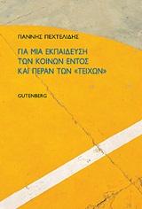 """Για μια εκπαίδευση των κοινών εντός και πέραν των """"τειχών"""", , Πεχτελίδης, Γιάννης, Gutenberg - Γιώργος & Κώστας Δαρδανός, 2020"""