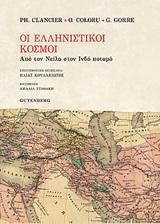Οι Ελληνιστικοί Κόσμοι