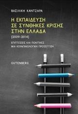 Η εκπαίδευση σε συνθήκες κρίσης στην Ελλάδα (2009-2014)
