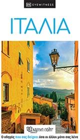 Ιταλία, , , Χάρτινη Πόλη, 2020