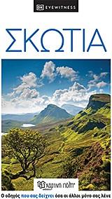 Σκωτία, , , Χάρτινη Πόλη, 2020