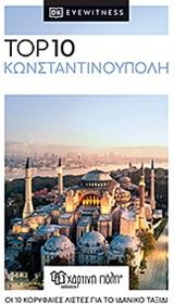 Top 10: Κωνσταντινούπολη, , , Χάρτινη Πόλη, 2020