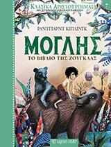 Μόγλης, Το βιβλίο της ζούγκλας, Kipling, Rudyard - Joseph, 1865-1936, Χάρτινη Πόλη, 2020