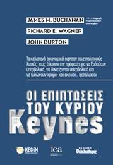 Οι επιπτώσεις του κυρίου Keynes, , Συλλογικό έργο, Φιλελεύθερος Τύπος Α.Ε., 1978
