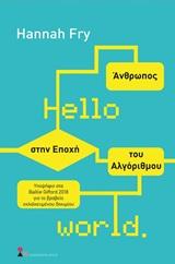 Hello World: Άνθρωπος στην εποχή του αλγόριθμου