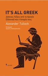 It s All Greek: Δάνειες λέξεις από τα αρχαία ελληνικά και την ιστορία τους