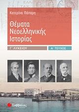 Θέματα Νεοελληνικής Ιστορίας Γ Λυκείου #1