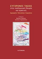 Σύγχρονες τάσεις στην παιδαγωγική θεωρία και πρακτική, Δημοκρατία, πολιτειότητα, ετερογένεια, Συλλογικό έργο, Gutenberg - Γιώργος & Κώστας Δαρδανός, 2020