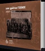 100 χρόνια ΓΣΕΒΕΕ 1919-2019, , , Γενική Συνομοσπονδία Επαγγελματιών Βιοτεχνών Εμπόρων Ελλάδας (Γ.Σ.Ε.Β.Ε.Ε.). Ινστιτούτο Μικρών Επιχειρήσεων (Ι.Μ.Ε.), 2019