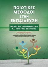 Ποιοτικές μέθοδοι στην εκπαίδευση, Θεωρητικοί προβληματισμοί και πρακτικές εφαρμογές, Συλλογικό έργο, Γρηγόρη, 2020