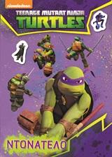 Turtles: Ντονατέλο, , , Πεδίο, 2020