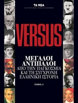 Versus Μεγάλοι αντίπαλοι, Από την παγκόσμια και τη σύγχρονη ελληνική ιστορία, , Τα Νέα / Alter - Ego ΜΜΕ Α.Ε., 2020