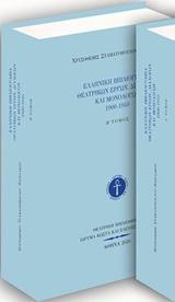 Ελληνική βιβλιογραφία θεατρικών έργων, διαλόγων και μονολόγων 1900-1940, , Σταματοπούλου - Βασιλάκου, Χρυσόθεμις, Ίδρυμα Κώστα και Ελένης Ουράνη, 2020