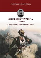 Οι κλέφτες του Μοριά 1715-1820