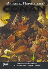 Conan: Θρυλικές περιπέτειες, , , Anubis, 2020